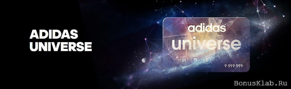 Скидочная карта Adidas Universe. Как узнать про баллы по номеру карты,  регистрация и активация через личный кабинет Адидас 9c8e76ea09b