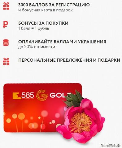 Преимущества регистрации карточки 585